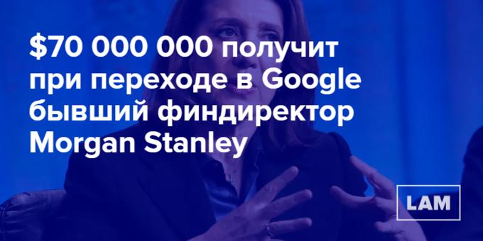 Число дня: сколько заработает новый финдиректор Google . Изображение № 1.