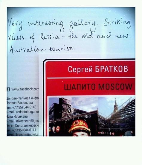 Сергей Братков ШАПИТО MOSCOW:  Красный Октябрь. Изображение № 3.