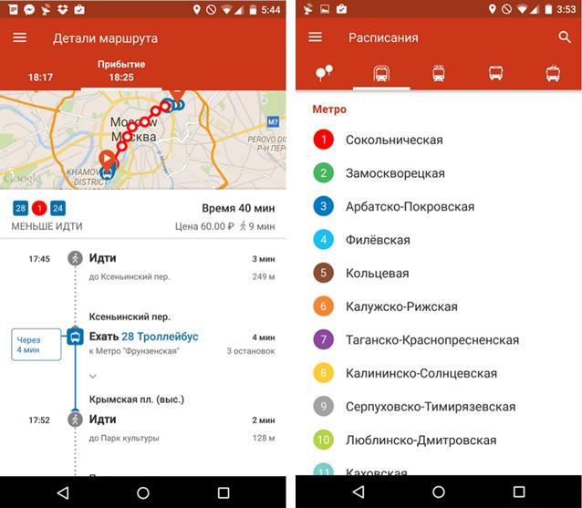 Сервис для поездок на транспорте Trafi появился в России. Изображение № 2.