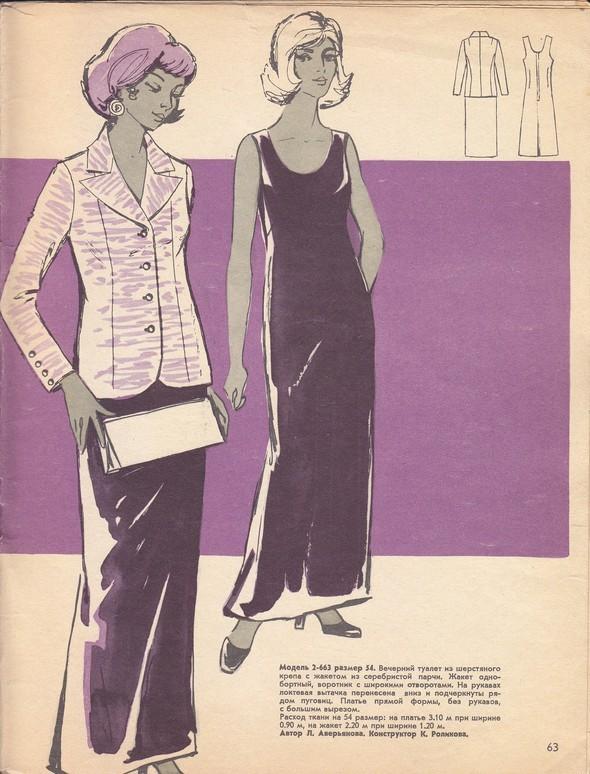ГУМ отдел мод 1974г. Изображение № 13.