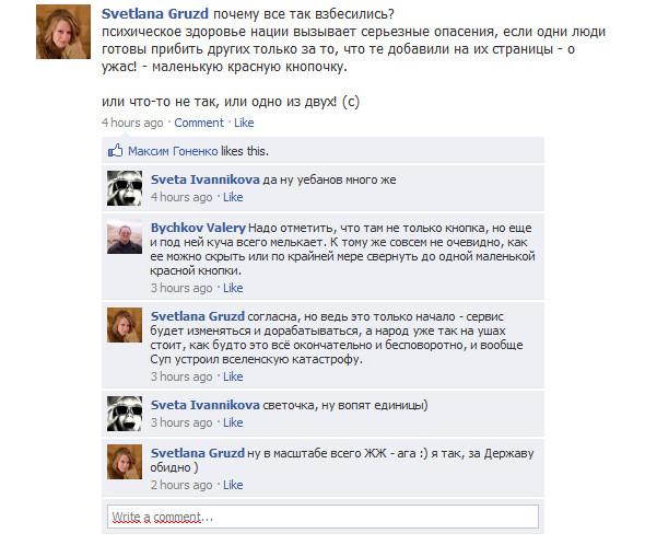 Навигационный сервис в ЖЖ LJTimes. Изображение № 3.
