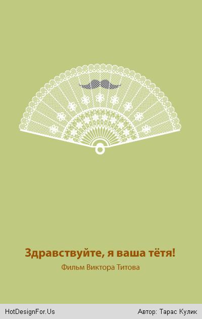 Минимализм-постеры к отечественным фильмам. Изображение № 12.