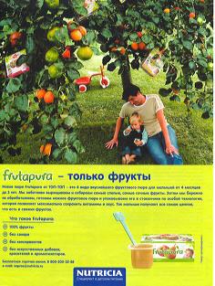 Отцы идети взеркале рекламы. Изображение № 12.