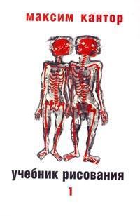 Максим Кантор «Учебник рисования». Изображение № 1.