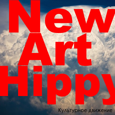 New Art Hippy. Альтернативные выборы. Изображение № 2.
