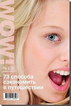 Журнал WOW! открыл сообщество в LiveJournal . Изображение № 2.