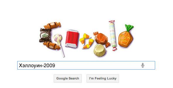 Поиграть со шрифтами: Гид по логотипам Google. Изображение № 15.