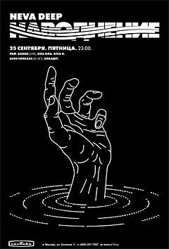 Расписание нанеделю: Москва, 21 – 27 сентября. Изображение № 8.