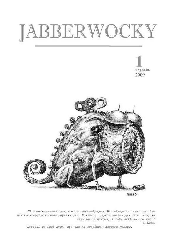 Остроумный черно-белый arthouse журнал Jabberwocky. Изображение № 1.