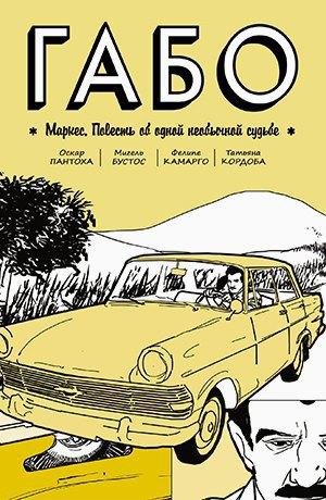 29 главных комиксов лета на русском языке . Изображение № 30.