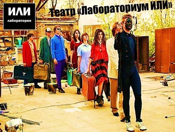 """Театр """"Лабораториум ИЛИ"""". Изображение № 1."""