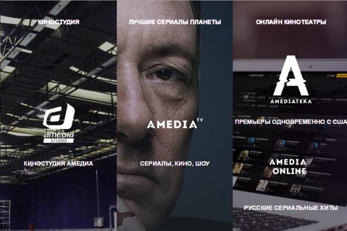 Студию по выпуску сериалов «Амедиа» хотят продать . Изображение № 1.