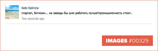 Тролль на один день: Как я учился любить Путина в интернете. Изображение № 12.