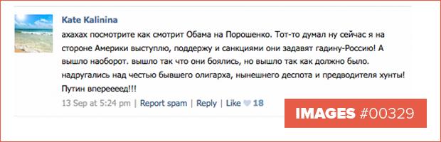 Тролль на один день: Как я учился любить Путина в интернете. Изображение № 4.