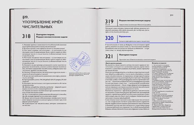 Как сделать словарь русского языка, который захочется читать. Изображение № 12.