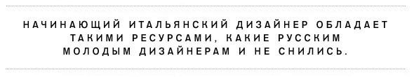 Прямая речь: Родион Мамонтов (Leform). Изображение № 2.