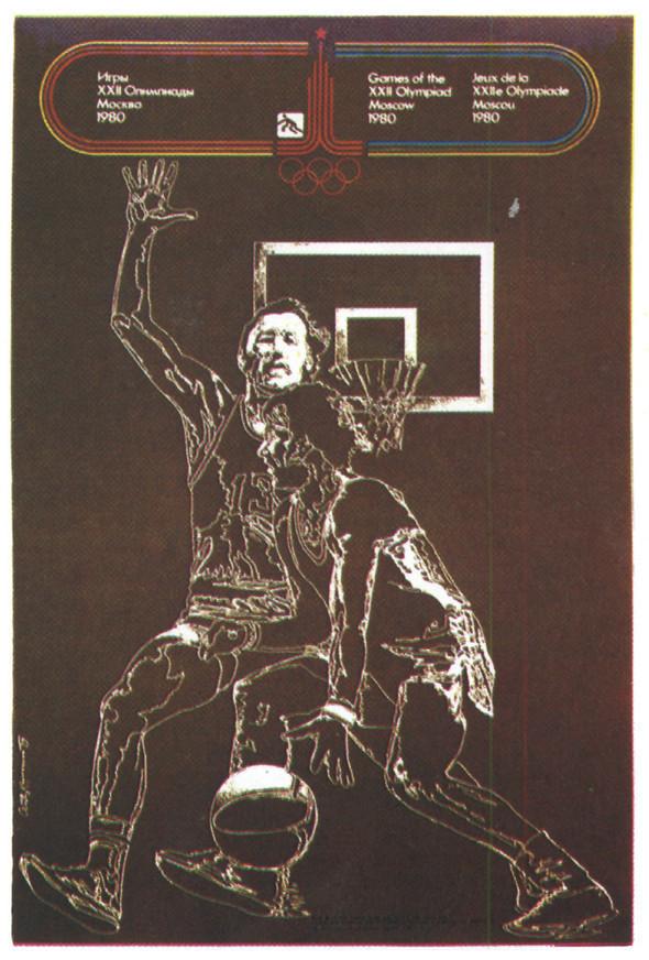Искусство плаката вРоссии 1961–85 гг. (part. 2). Изображение № 40.