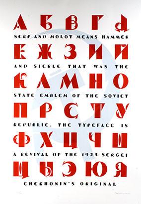 Выдающиеся российские шрифтовики икаллиграфы. Изображение № 41.