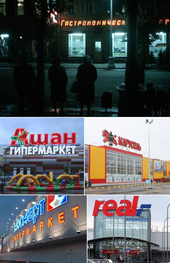 Как изменились прилавки магазинов за 20 лет. Изображение № 25.