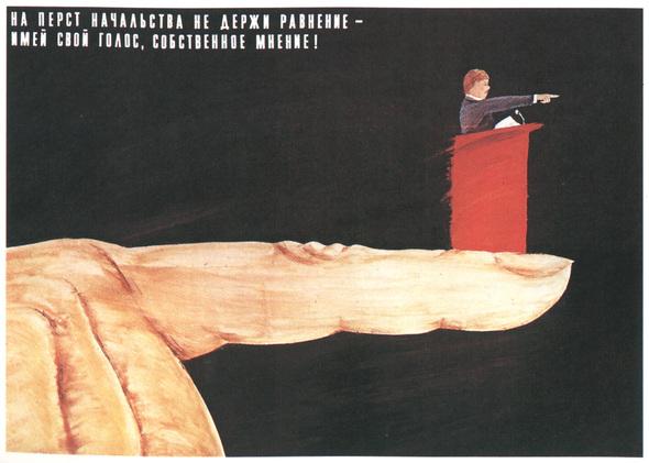 Искусство плаката вРоссии 1884–1991 (1991г, часть 8-ая). Изображение №30.