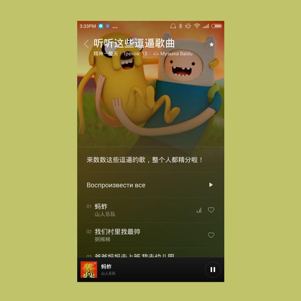 Как я 10 дней слушал азиатскую музыку в Baidu. Изображение № 4.