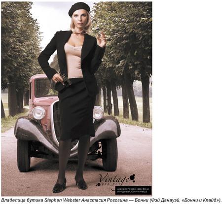 Российские знаменитости вфотопроекте Vintage. Изображение № 12.