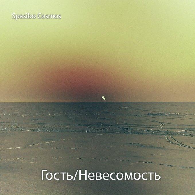 Spasibo Cosmos. Изображение №1.