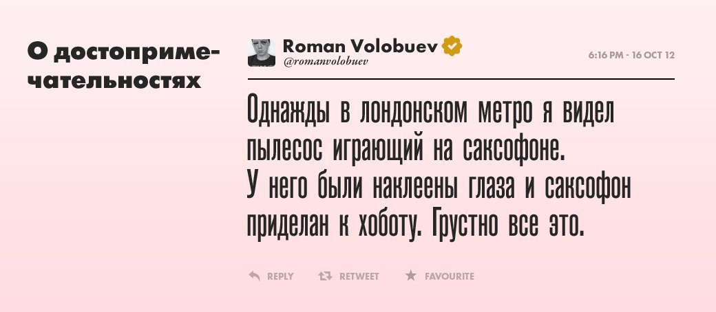 Роман Волобуев,  сценарист и голос поколения. Изображение № 11.