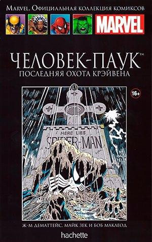 32 главных комикса лета  на русском. Изображение № 44.