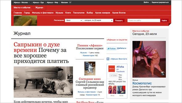 Котировка сайтов: Как заполнить любой сайт мигающими котами. Изображение №9.