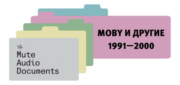 История лейбла: Mute Records. Изображение № 13.