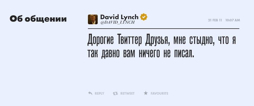 Дэвид Линч, режиссер  и святая душа. Изображение №10.