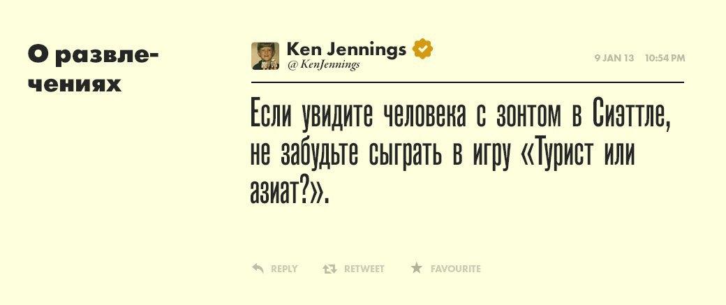 Кен Дженнингс, самый умный . Изображение № 15.
