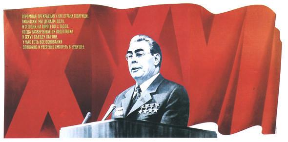 Искусство плаката вРоссии 1961–85 гг. (part. 2). Изображение № 9.