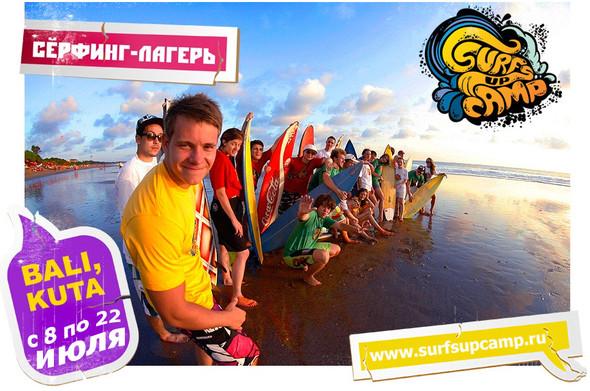 SurfsUpCamp - серф лагерь на Бали в Июле. Изображение № 1.
