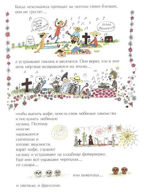 КНИГА ОСМЕРТИ. Изображение № 27.
