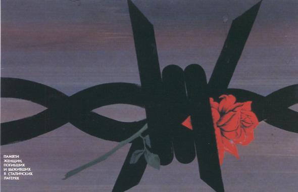 Искусство плаката вРоссии 1884–1991 (1991г, часть 7-ая). Изображение № 16.