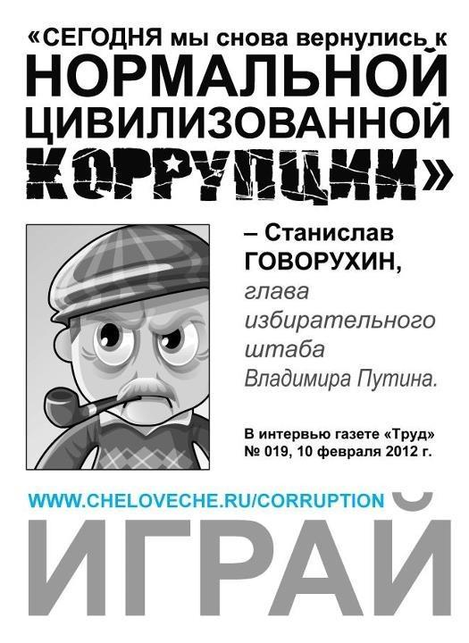 О цивилизованной коррупции. Изображение № 1.