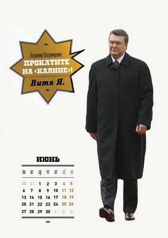 Календарные войны. Изображение № 40.
