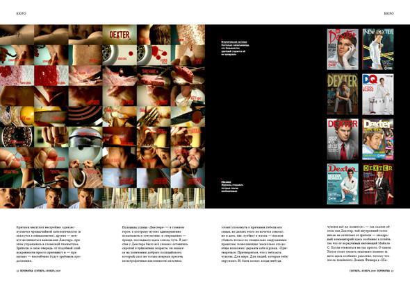 Журнал окино «Перемотка». Номер 1. Изображение № 12.