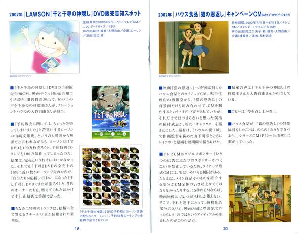 Студия Гибли (Studio Ghibli). Изображение № 10.