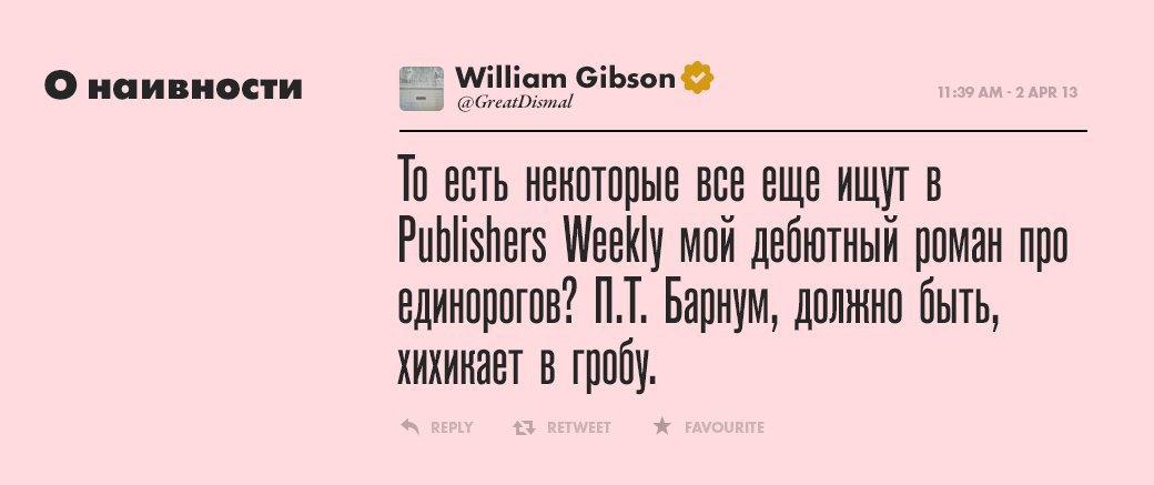 Уильям Гибсон,  писатель и отец киберпанка. Изображение № 9.
