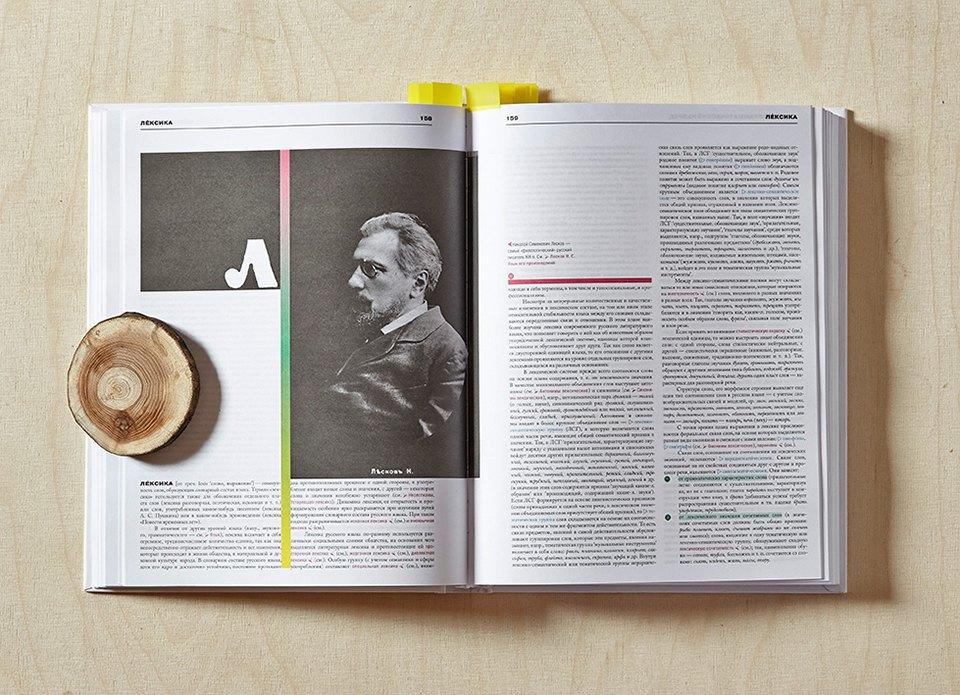 Как сделать словарь русского языка, который захочется читать. Изображение № 8.