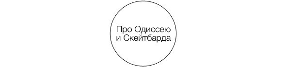 Крутится Диско: Колонка Тимофея Смирнова. Изображение № 25.