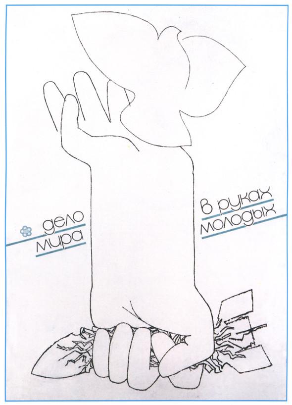 Искусство плаката вРоссии 1884–1991 (1985г, часть 2-ая). Изображение № 10.