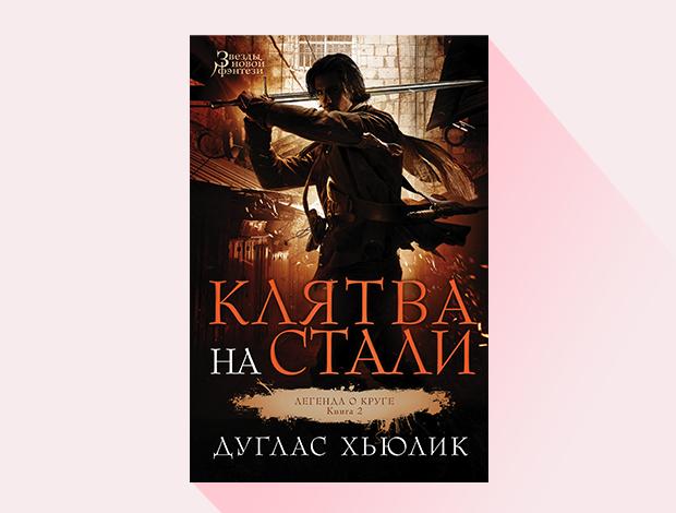 19 фантастических романов зимы. Изображение № 11.