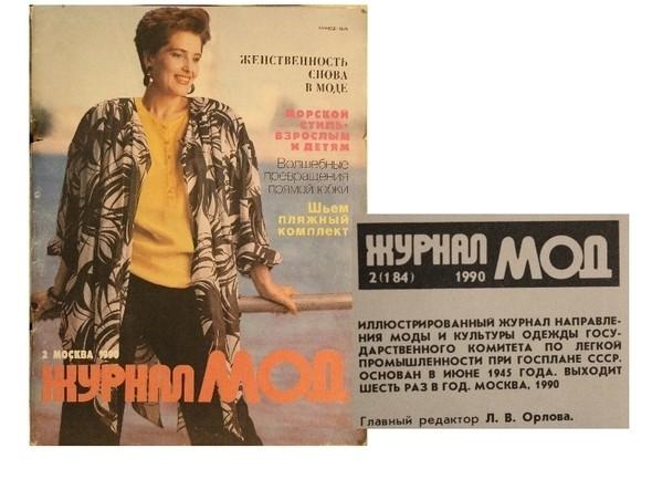Изображение 2. Журнал мод 1990.. Изображение № 1.