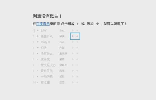 Как я 10 дней слушал азиатскую музыку в Baidu. Изображение № 6.