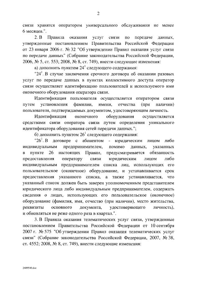 Доступ к публичному Wi-Fi в России оставят анонимным. Изображение № 4.