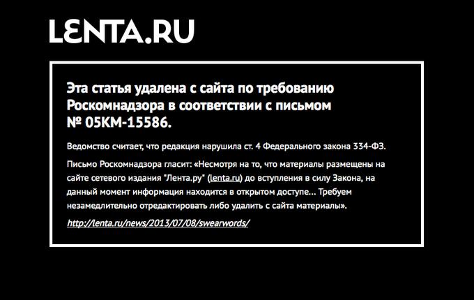 Роскомнадзор запретил три материала «Ленты.ру». Изображение № 1.